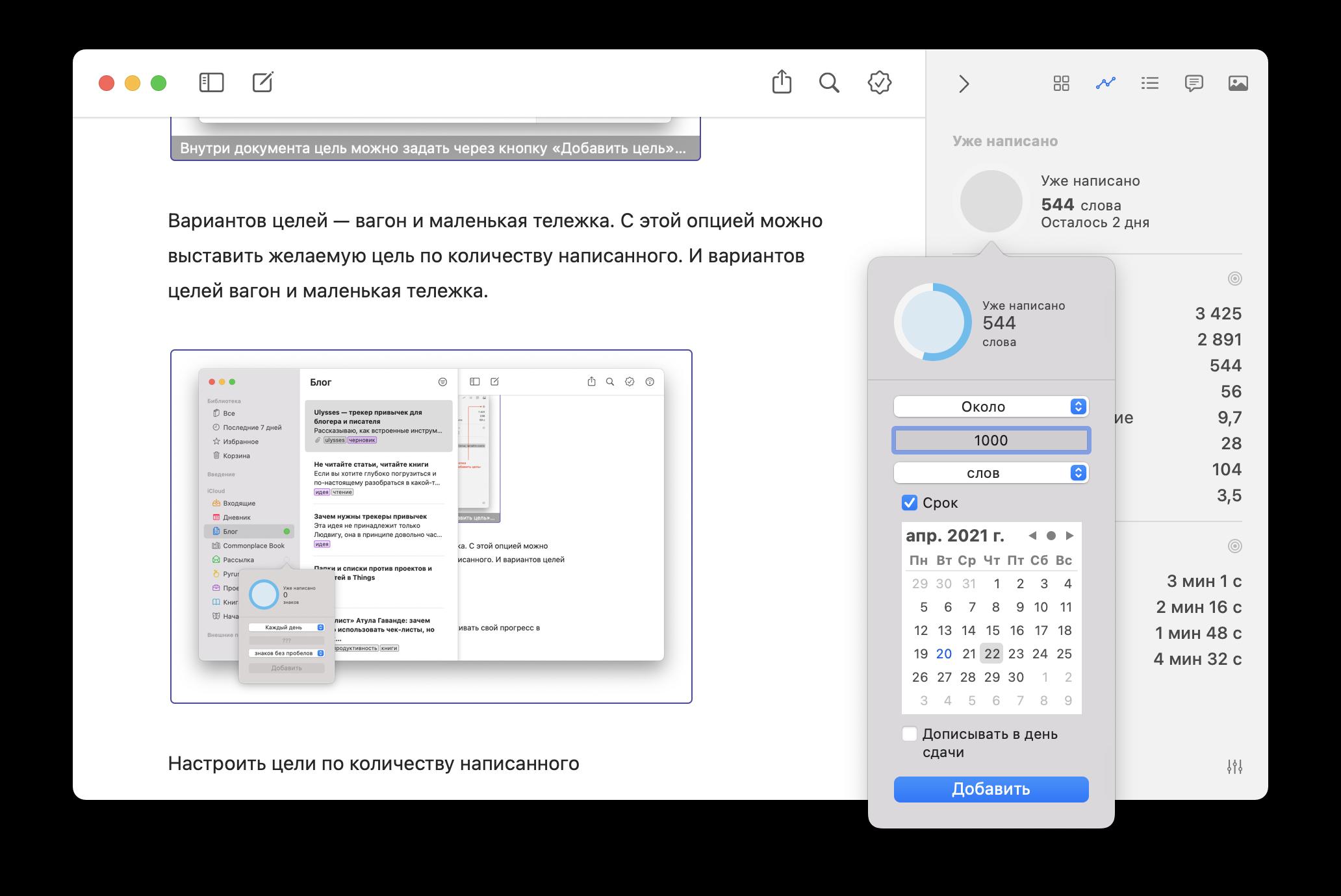 Разработчики Ulysses предусмотрели вариант, когда текст можно править в день дедлайна