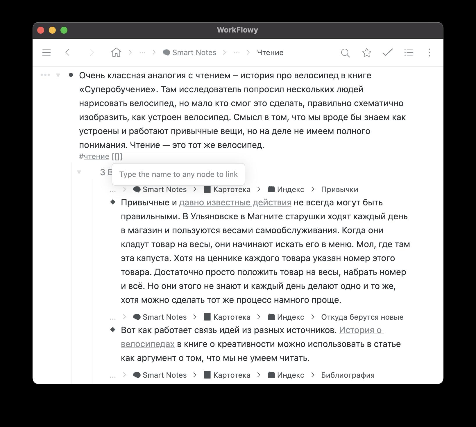 В WorkFlowy всё аккуратно и удобно, в том числе и обратные ссылки
